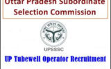 UP Tubewell Operator Recruitment 2018