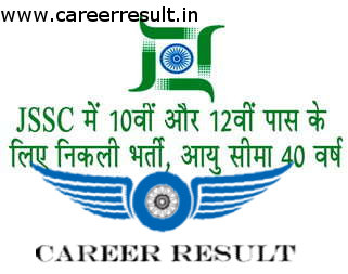 Latest Government Jobs In SSC Jharkhand