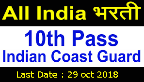 Indian Coast Guard Navik (DB) 10th Passed Online Form 2018