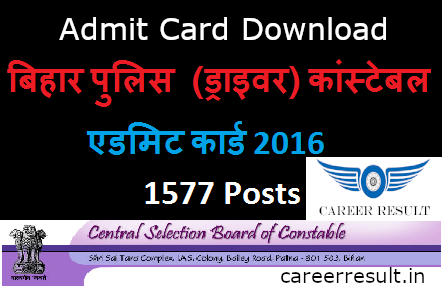 Bihar Police Constable Driver DET Admit Card 2018