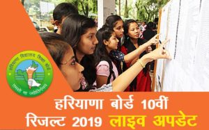 haryana board 10th result 2019