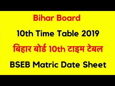Bihar Board Class 10 Time Table 2019